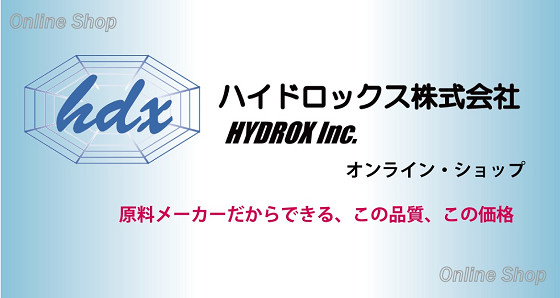 ハイドロックス株式会社 オンラインショップ