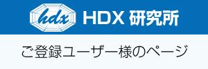HDX研究所 ご登録ユーザー様のページ