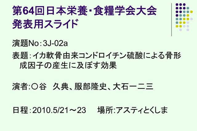 「第64回日本栄養・食糧学会大会」で発表しました。