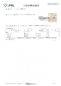 thumbnail of わかめ放射線試験成績書ⅡH27