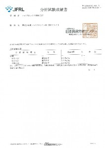 thumbnail of わかめ放射線試験成績書ⅠH27