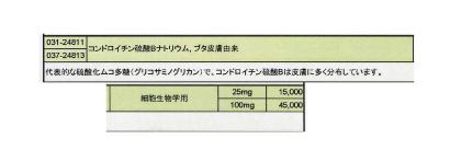 B型コンドロイチン試薬グレードを販売しました